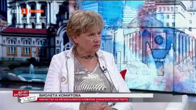 Министър Виолета Комитова: Случаят Алепу е огледален на държавата