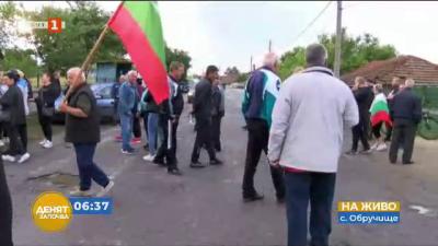 Продължава протестът в Обручище