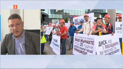 Служители на Артекс протестират пред централата на ДНСК