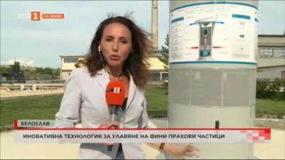 Иновативна технология за улавяне на фини прахови частици в Белослав