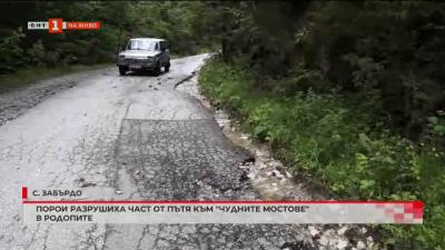 Дъждовете разрушиха част от пътя към Чудните мостове в Родопите
