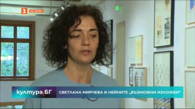 """Светлана Мирчева и нейните """"Възможни изложби"""""""