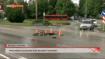 Проливни дъждове във Велико Търново
