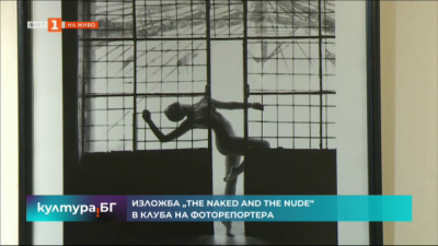 Изложбата The naked and the nude в клуба на фоторепортера до края на юни