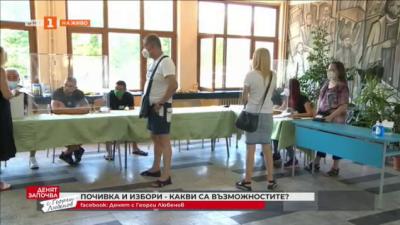 Гласуването в Бургаска област започна с час по-късно