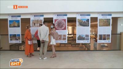 Изложба с българските паметници на ЮНЕСКО започна пътуването си от Пловдив