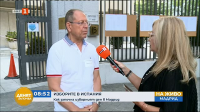 Българите в Испания гласуват в 67 избирателни секции