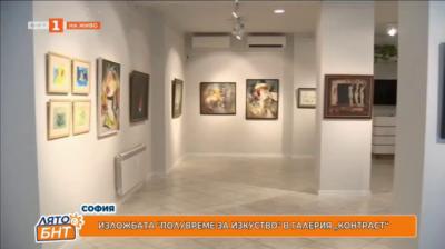 """Изложбата """"Полувреме за изкуство"""" в галерия """"Контраст"""""""