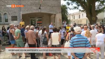 Безводие мъчи жителите на село Българево