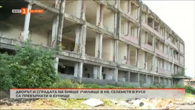 Дворът и сградата на бивше училище в Русе се превърна в бунище