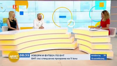 Избори и футбол по БНТ. Обществената телевизия със специална програма на 11 юли