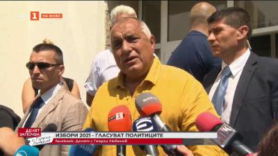Лидерът на ГЕРБ Бойко Борисов упражни правото си на глас
