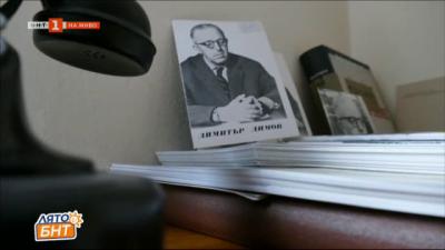 Димитър Димов - българският писател от европейска величина