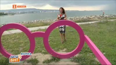 Морето през розови очила