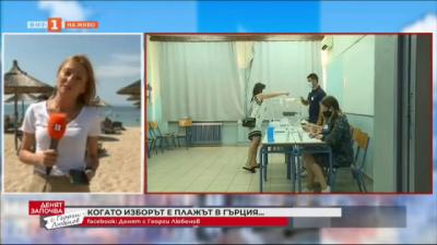 Българите в Гърция гласуват в 32 секции, с машина - само в Атина