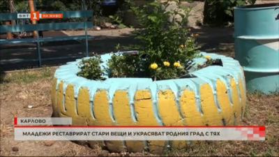 Младежи реставрират стари вещи и украсяват родния си град Карлово с тях