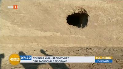 Откриха иманярски тунел при разкопки в Пловдив