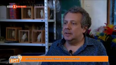 Историите на стария термос с Ненчо Илчев