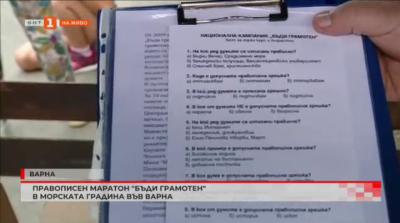 Правописен маратон Бъди грамотен във Варна