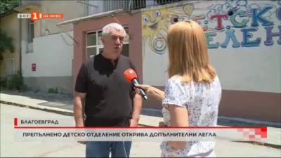 Откриват нови легла в детското отделение на болницата в Благоевград