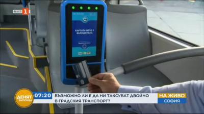 Димитър Дилчев, ЦГМ: Новата система в градския транспорт не допуска двойно таксуване