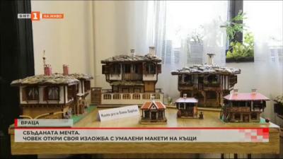 Изложба с умалени макети на къщи във Враца