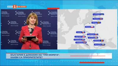 България е домакин на инициативата Три морета. Какви са приоритетите?