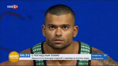 С поглед към Токио: Щангистът Божидар Андреев с надежда за златен медал