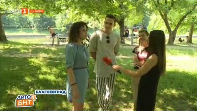 Театър на открито в парк Бачиново край Благоевград