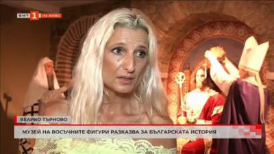 Музей с восъчни фигури във Велико Търново