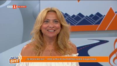 """""""Теменужена"""" - новият албум на Мирослава Кацарова"""