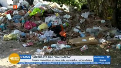 Жителите на Факултета са недоволни от хигиената в квартала