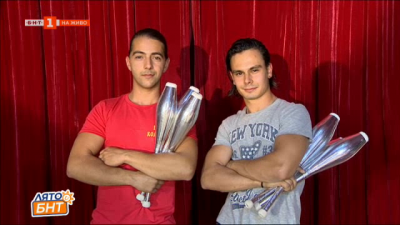 Историите на стария термос: Кой е най-добрият млад жонгльор