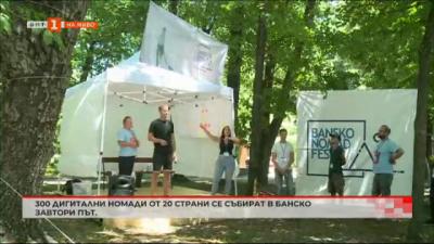 Над 300 електронни номади от 20 страни се заселиха в Банско