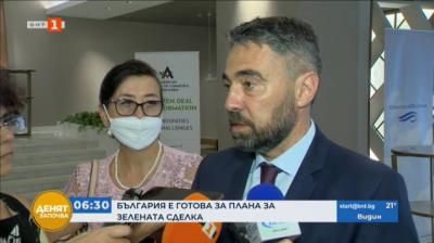 България е готова с плана за Зелената сделка