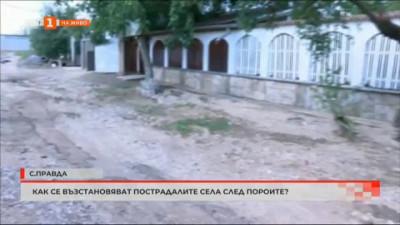 Как се възстановят жителите на село Правда след обилните валежи?