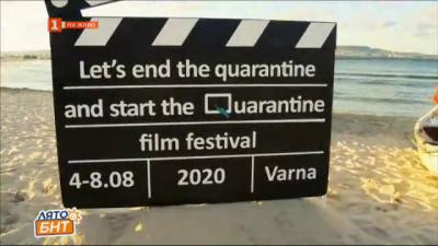 Международен филмов фестивал Карантината
