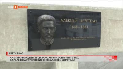 Откриха барелеф на грузинския княз Алексей Церетели на алеята на народите в Свети Влас