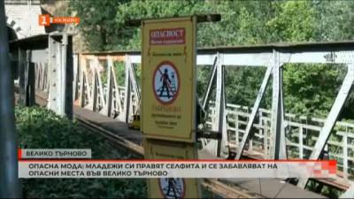 Селфитата - опасна мода сред младежите във Велико Търново