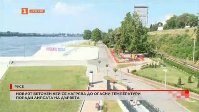 Новият бетонен кей в Русе се нагрява до опасни температури