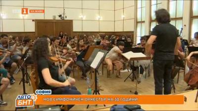 Концерт на 9 юли, с който се отбелязва 30-годишнината на Нов симфоничен оркестър