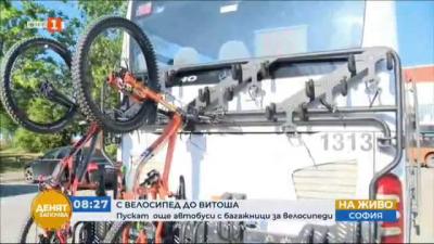 С велосипед до Витоша