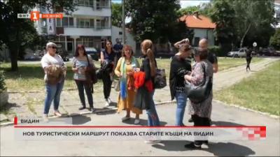 Нов туристически маршрут показва старите къщи на Видин