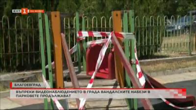 Продължават вандалските прояви в парка в Благоевград
