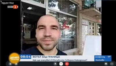 За вота в Република Северна Македония