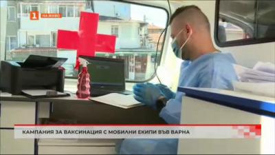 Кампания за ваксинация с мобилни екипи във Варна