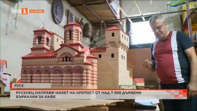 Русенец направи макет на крепост от бъркалки за кафе