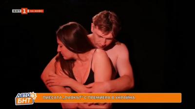 Пиесата Паякът с премиера на украински език