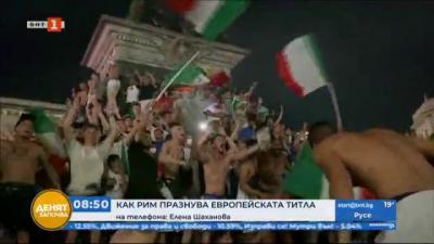 Италия празнува европейската титла по футбол