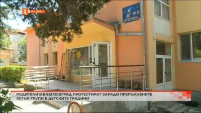 Родители в Благоевград протестират заради препълнените летни групи в детските градини